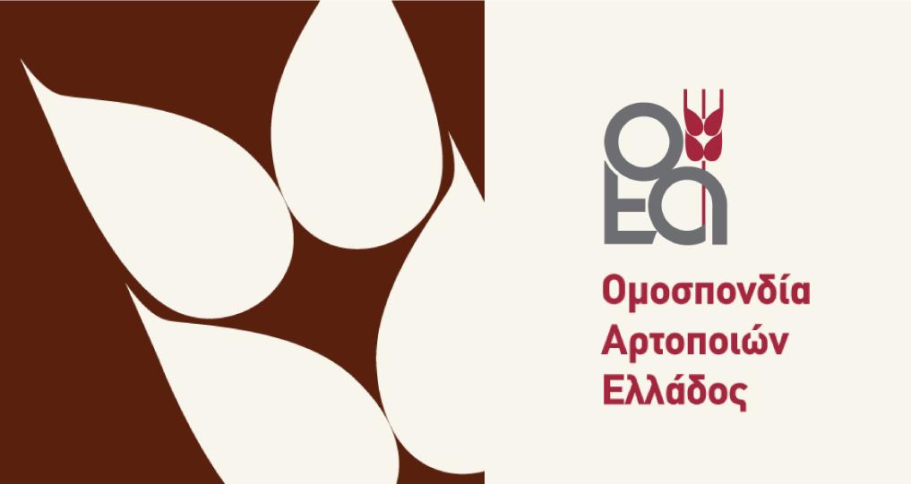 H Ομοσπονδία Αρτοποιών Ελλάδος συμμετείχε στην ΑΡΤΟΖΑ 2009